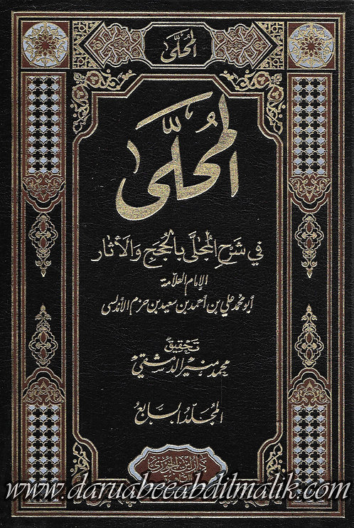 al-Muhalla 1/10 المحلى