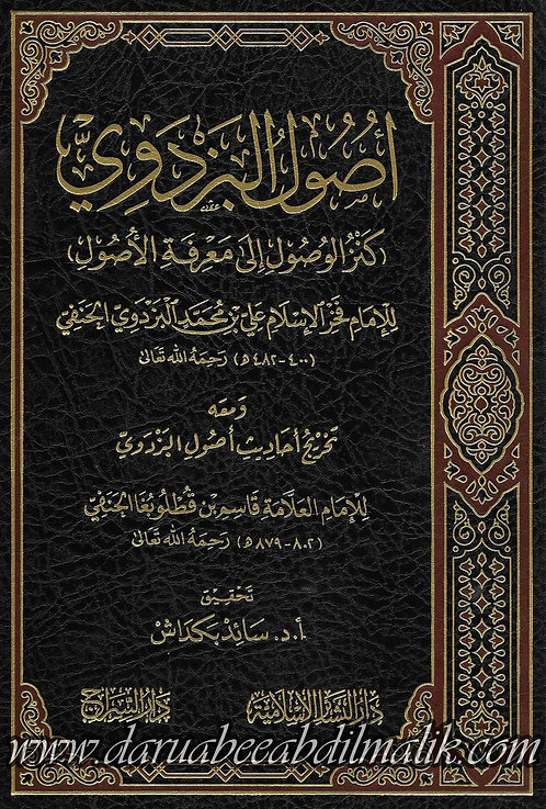 Usool al-Bazdawi أصول البزدوي