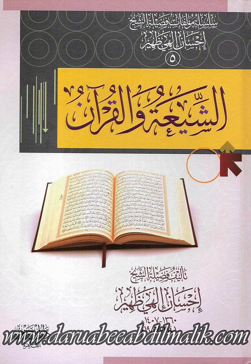 ash-Shi'ah wa al-Qur'an الشيعة والقرآن