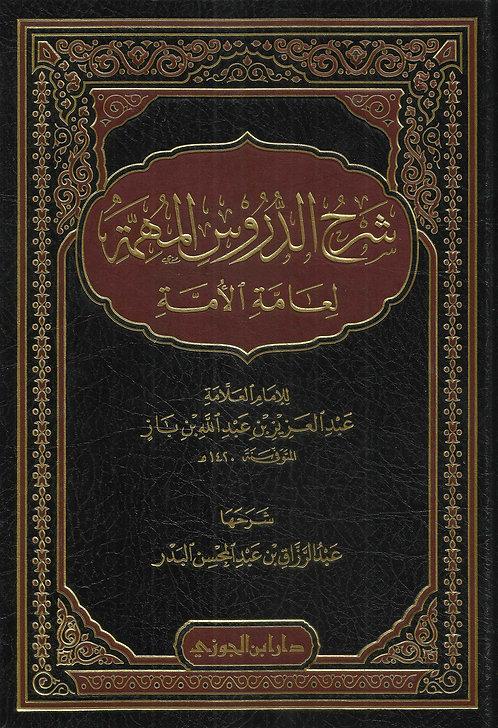 ad-Daroos al-Muhimmah li-'Ammati Ummah (Saudi)  شرح الدروس المهمة لعامة الأمة