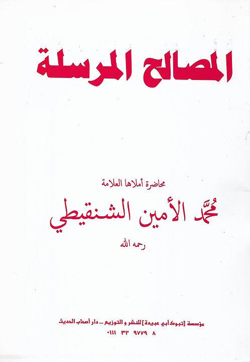 al-Mashalih al-Mursalah المصالح المرسلة