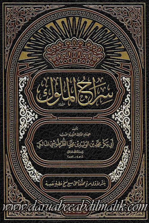 Siraj al-Muluk سراج الملوك