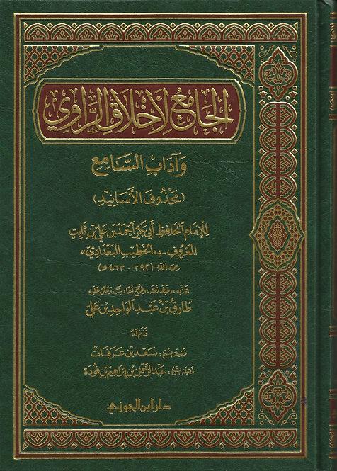 al-Jaamia' li-Akhlaaq Ar-Raawi wa Aadaab As-Samaai' (Mahzoof Al-Asaaneed)