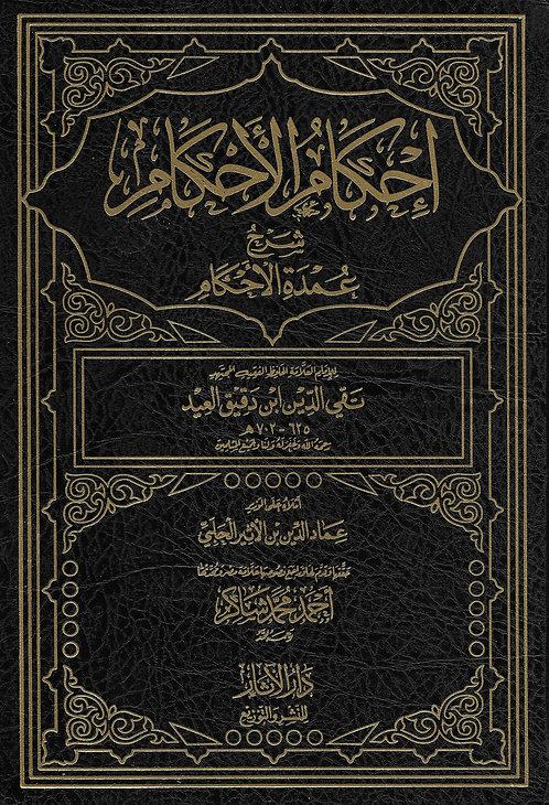 Ahkaam al-Ahkaam Sharh 'Umdatul Ahkaam أحكام الأحكام