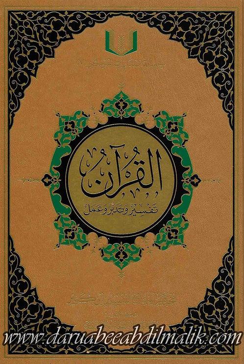 al-Qur'an Tafseer wa Tadabur wa 'Amal القران تفسي وتدبر وعمل