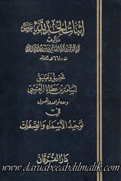 Ithbaat al-Had Lillahi إثبات الحد لله