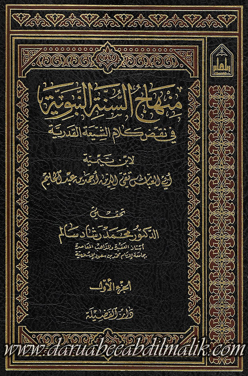Manhaaj as-Sunnah an-Nabawiyyah منهاج السنة النبوية