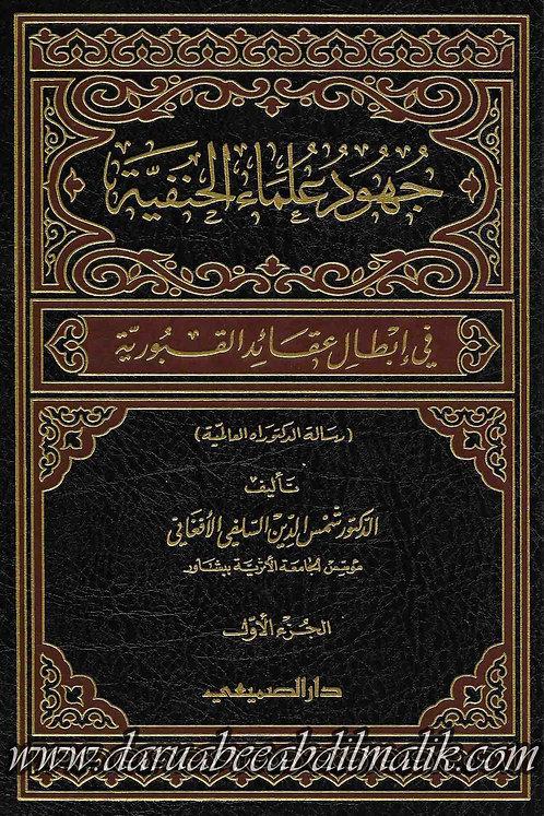 Juhud 'Ulemaa al-Hanafiyyah fi 'Ibtaal 'Aqaa'id al-Quburiyyah جهود علماء الحنفية