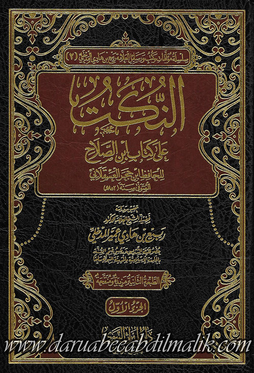 an-Nukat 'ala Kitab Ibn as-Salaah 1/2 النكت على كتب إبن الصلاح