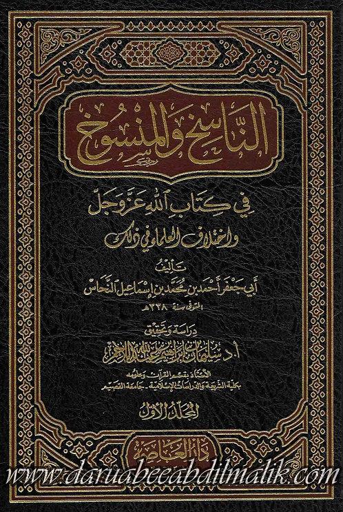 an-Naasikh wa al-Mansookh 1/3 الناسخ والمنسوخ