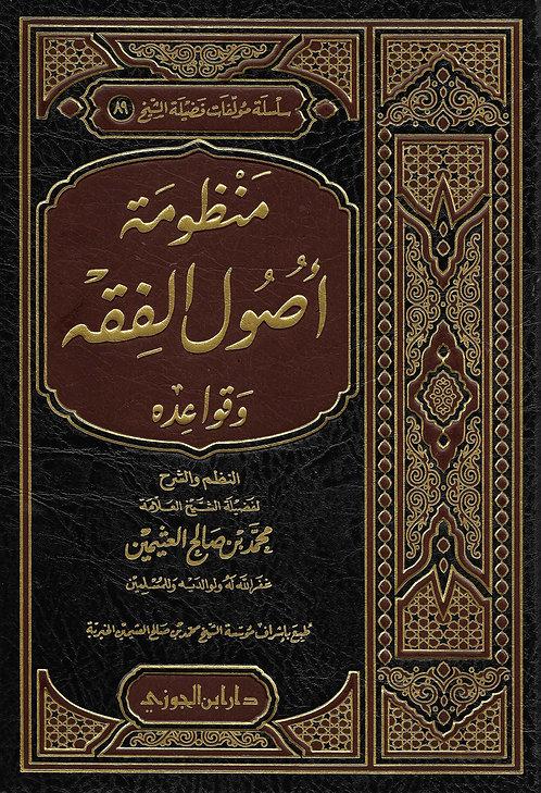 Mandhoomatu Usool al-Fiqhi wa Qawaa'idihi منظومة أصول الفقه