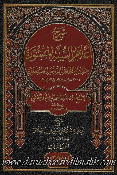 Sharh A'laam as-Sunnah al-Manshoorah شرح أعلام السنة المنشورة
