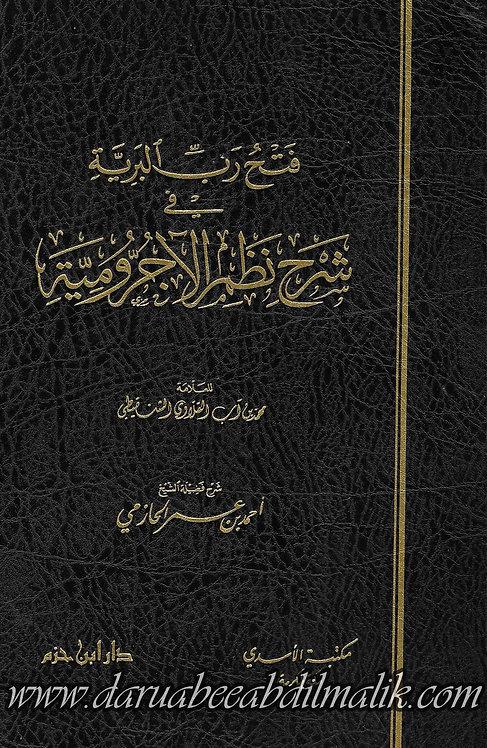 Fathul Rabb al-Bariyyah فتح رب البرية في شرح نظم الآجرومية