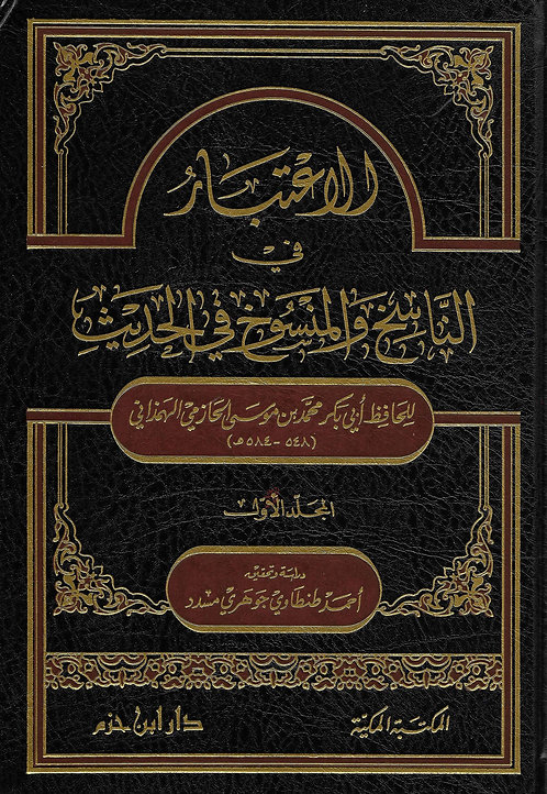 al-'Itibaar fee an-Naasikh wa al-Mansookh fee al-Haadith 1/2 الإعتبار في الناسخ