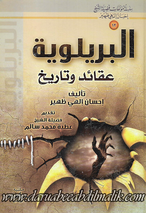 Barelwiyyah, Beliefs and History البريلوية عقائد وتاريخ