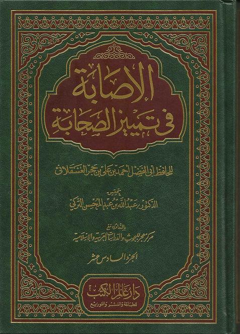 al-Isaabah fee Taymeez as-Sahaabah 1/16   الإصابة في تمييز الصحابة