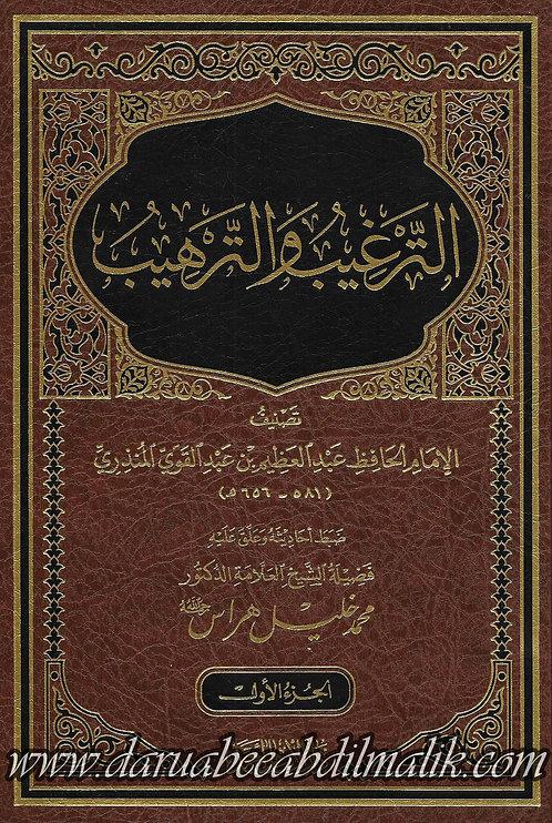 at-Targheeb wa at-Tarheeb 1/6 الترغيب والترهيب