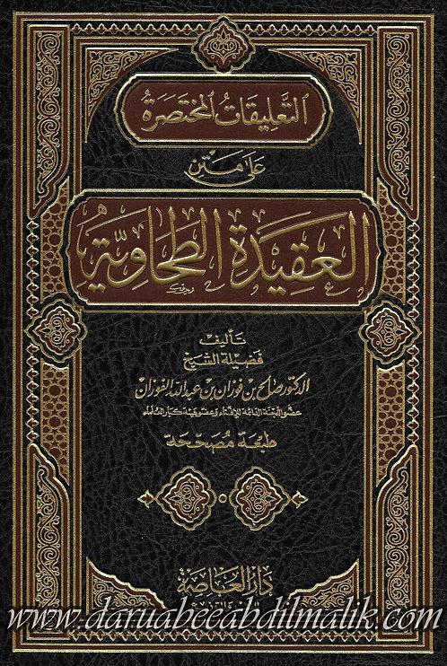 at-Taleeqaat al-Mukhtasar 'ala Matn al-'Aqeedah at-Tahawiyyah التعليقات المختصر