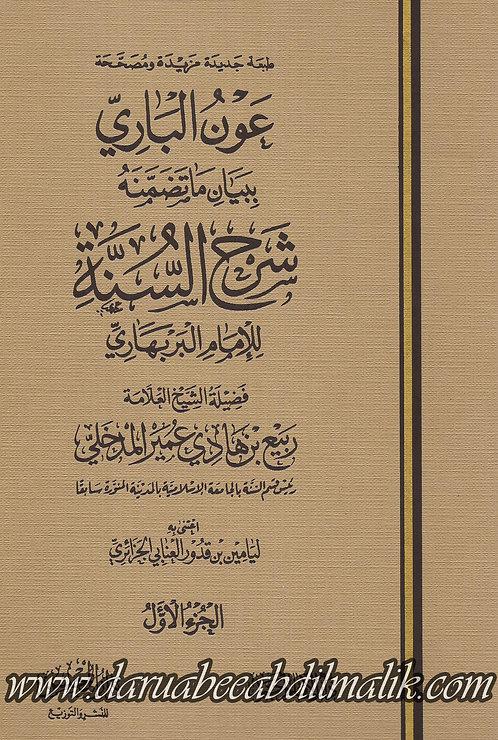 Awnul Baari bi Bayaani Maa Tadhammanahu Sharh As-Sunnah 1/2 عون الباري
