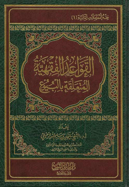 al-Qawaa'id al-Fiqhiyyah Muta'liqah bil-Buyou' القواعد الفقهية