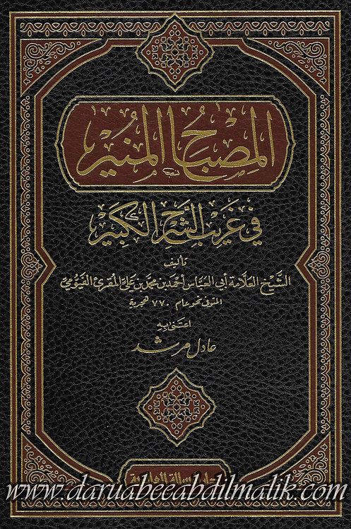 al-Musbih al-Muneer fi Ghareeb ash-Sharh al-Kabeer المصباح المنير