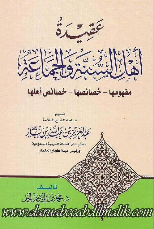'Aqeedah Ahlis Sunnah wa al-Jamaa'ah عقيدة أهل السنة الجماعة