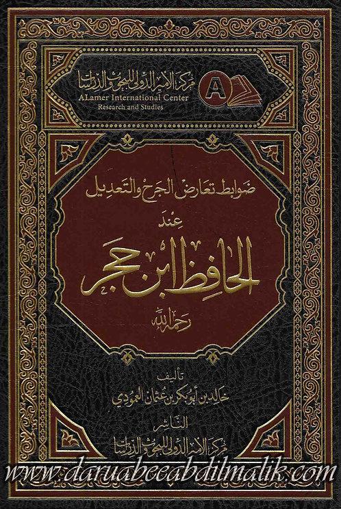 Dawaabit Ta'aarid al-Jarh wa at-Ta'deel 'Anda al-Haafidh Ibn Hajar ضوابط تعارض