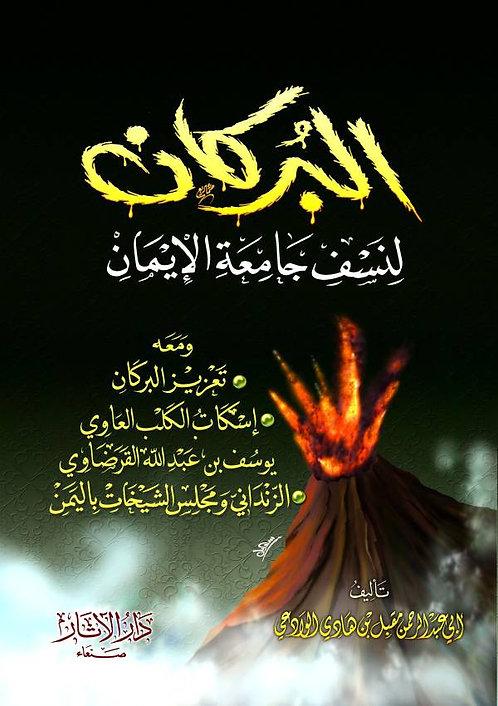 al-Burkaan li-nasf Jaami'ah al-Imaan البركان لنسف جامعة الإيمان