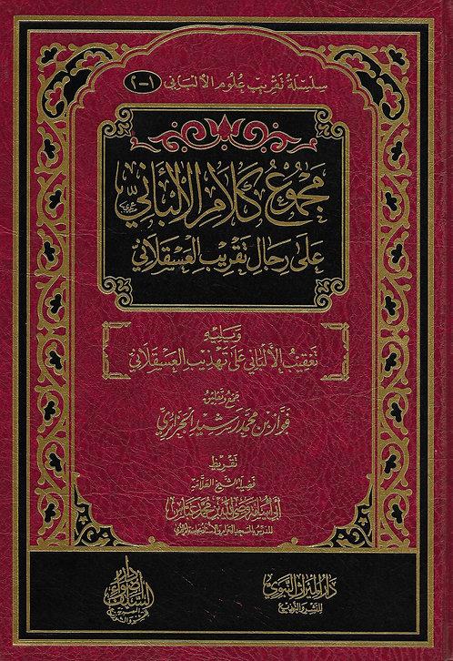 Majmoo' Kalam 'ala Rijaal Taqreeb al-'Asqalaani مجموع كلام على رجال