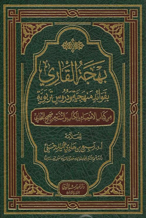 Bahjatul Qaaree bi-Fawa'id Manhajiyyatin wa Duroos Tarbawiyah بهجة القاري