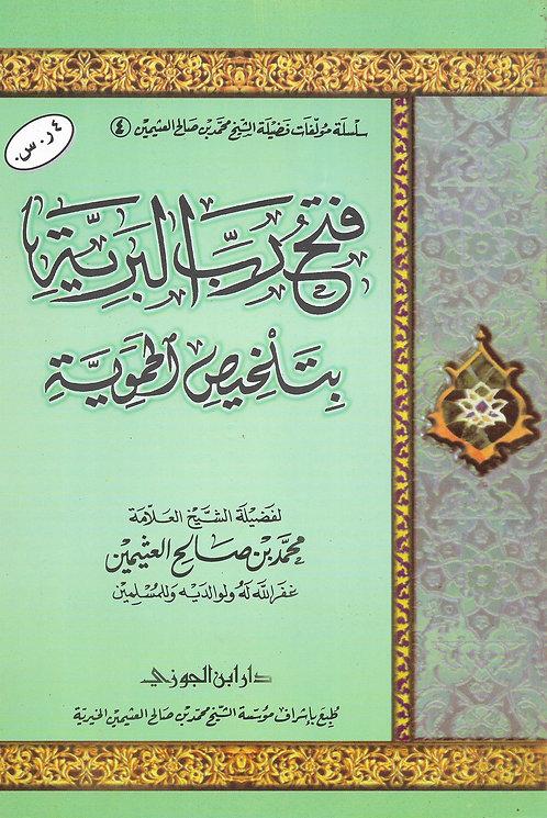 Fathul Rabb al-Bariyyah فتح رب البرية