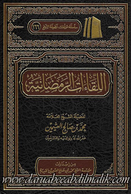 al-Liqaa'aat ar-Ramadaniyyah اللقاءات الرمضانية