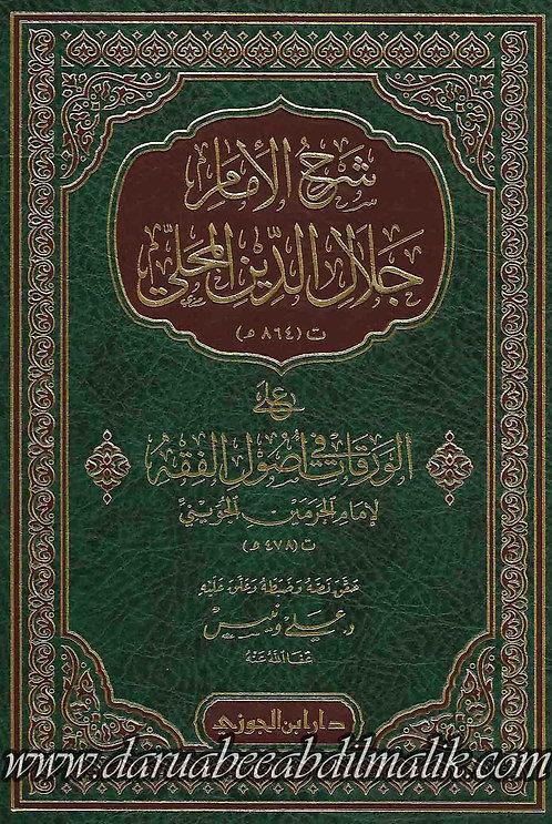 Sharh al-Imaam Jalaal ad-Deen al-Mahalee 'ala al-Waraqaat شرح الإمام جلال الدين