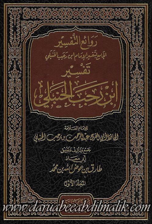 Rawaa'ia at-Tafseer of Ibn Rajab al-Hanbali 1/2 روائع التفسير الجامع لتفسير