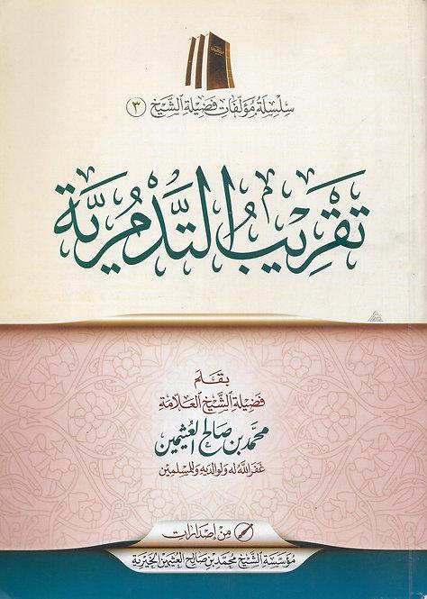Taqreeb at-Tadmuriyyah تقريب التدمرية