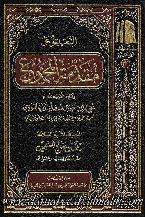 ِat-Ta'leeq 'alaa Muqaddimat al-Majmoo' التعليق على مقدمة المجموع
