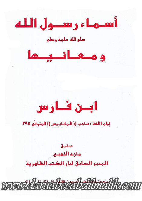 Asmaa' Rasool Allaah أسماء رسول الله
