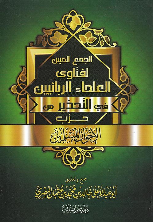 al-Jama' al-Mubeen li-Fatawaa al-Ulemaa' ar-Rabaanyeen الجمع المبين