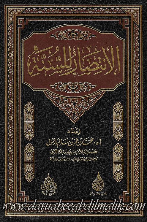 Al-Intisaar lil-Sunnah الإنتصار للسنة
