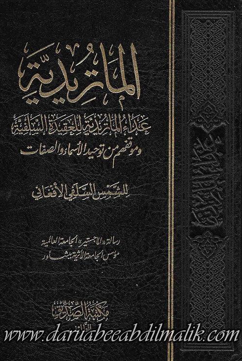 'Adaa' al-Maturidiyyah lil-'Aqeedah as-Salafiyyah الماتريدية 1/3