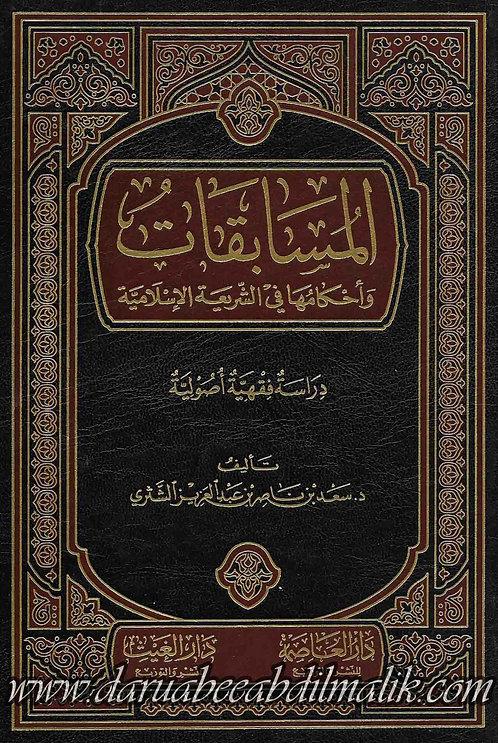 al-Musabaqat wa hukmuha fi ash-Shari'ah al-Islamiyyah المسابقات وأحكمها