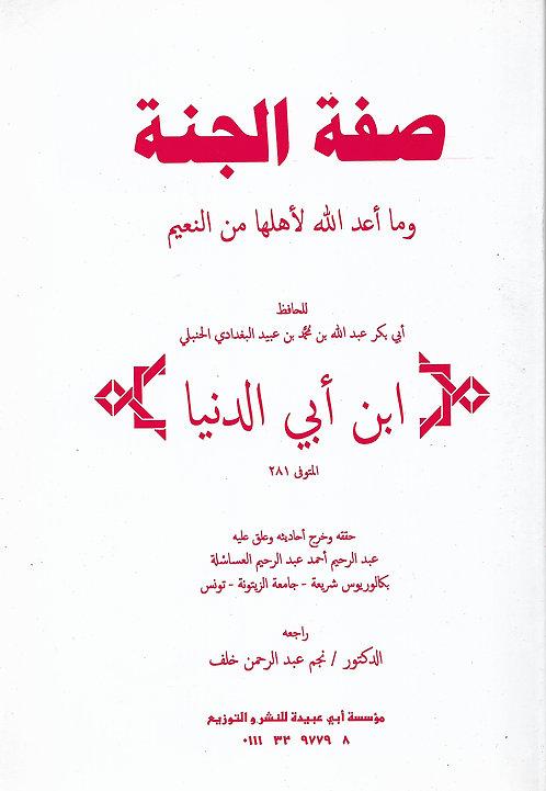 Sifat al-Jannah صفة الجنة