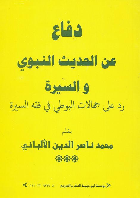 Difaa' 'an al-Hadeeth an-Nabawee wa as-Seerah