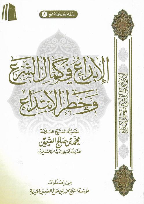 al-Ibdaa' fee Kamaal ash-Shaari' wa Khatr al-Ibtidaa'