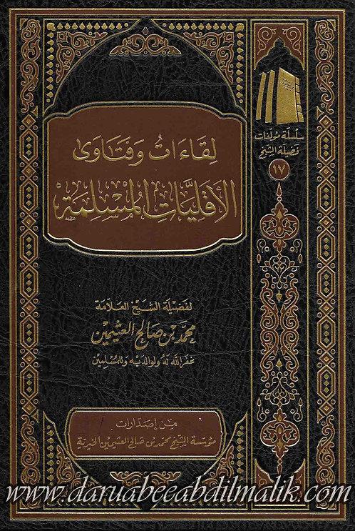 Liqaa'aat wa Fatwaa al-Aqaaliyaat al-Muslimah لقاءات وفتاوى الأقليات المسلمة