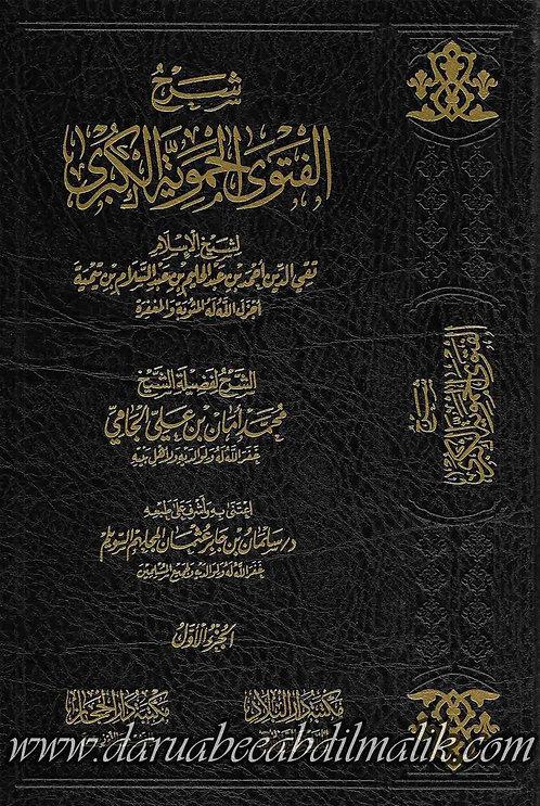 Sharh al-Fatawa al-Hamawiyyah al-Kubra 1/2 شرح الفتوى الحموية الكبرى