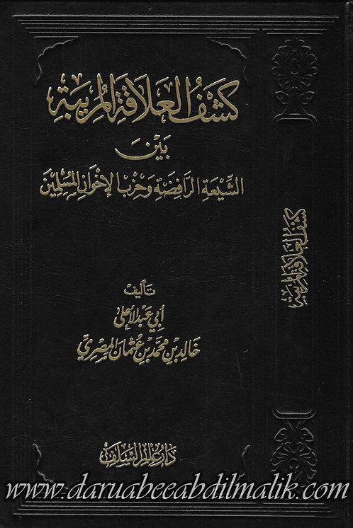 Kashfu al-Alaaqah Mureebah كشف العلاقة المريبة