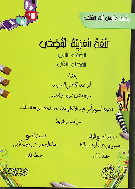 al-Luggatul 'Arabiyyatul Fushaa Book 2 Part 1 الصف الثاني الفصل الأول