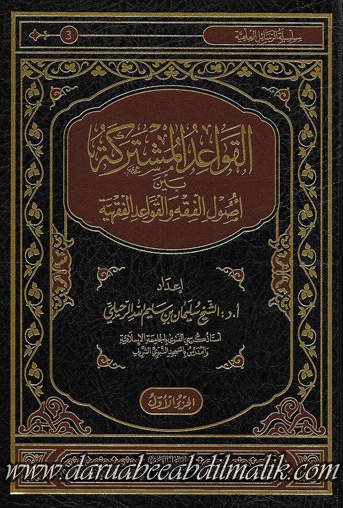 al-Qawaa'id al-Mushtarakah 1/2 القواعد المشتركة بين أصول الفقه والقواعد الفقهية