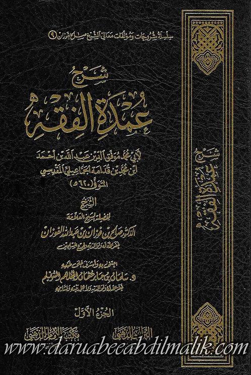 Sharh Ummadtil Fiqh by Shaykh Saalih al-Fawzaan 1/2 شرح عمدة الفقه